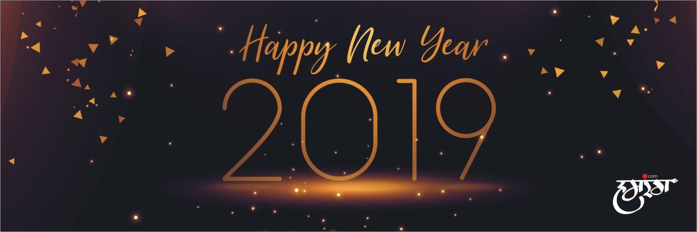 हमरंग परिवार की ओर से नए साल 2019 की बहुत बधाई