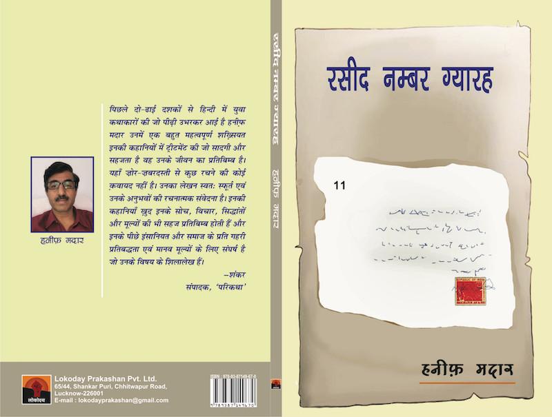 'रसीद नम्बर ग्यारह' संग्रह की भूमिका : (डॉ० नमिता सिंह)