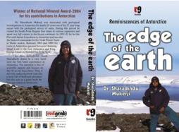 The edge of earth- अन्टार्कटिका अभियानों का एक दस्तावेज़: समीक्षा (प्रदीप कांत)
